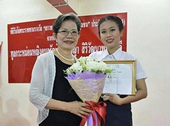 นักศึกษาสาขาวิชาภาษาไทย ได้เข้ารับรางวัลโล่พระราชทาน จากทูลกระหม่อมหญิงอุบลรัตนราชกัญญา