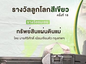 นายศิริศักดิ์ เนียมเจียมตัว นักศึกษาชั้นปีที่ 5 สาขาวิชาภาษาไทย คณะครุศาสตร์ มหาวิทยาลัยราชภัฏสวนสุนันทา ได้รับรางวัลชมเชย ลูกโลกสีเขียว ครั้งที่ 18 ประเภทความเยาวชนอายุ 16-25 ปี