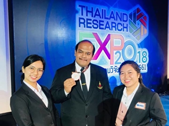 นักศึกษาสาขาวิชาภาษาไทย คณะครุศาสตร์ คว้ารางวัลจาก มหกรรมวิจัยแห่งชาติ